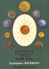 Каталог Волмар 1700-1917