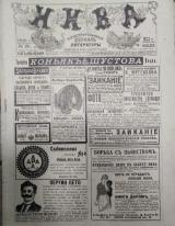 Журнал Нива 1909-10 г.